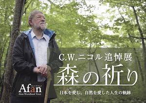 C.W.ニコル追悼展『森の祈り』