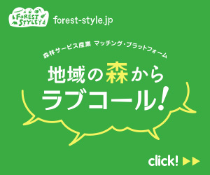 森林サービス産業マッチングプラットフォーム~地域の森からラブコール!~